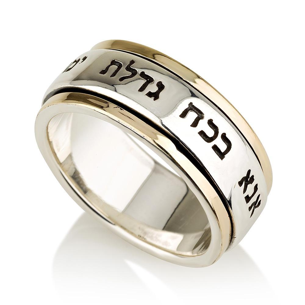 """e6bb006076d1 Anillo Plata .925 con baño de oro 9k inscripción en hebreo """"Ana Bejoaj»"""